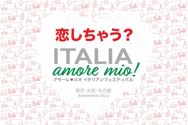 Italia amore mio