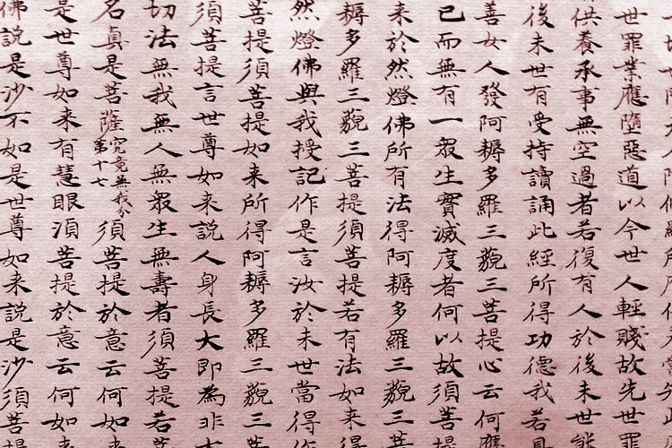 un testo in cinese